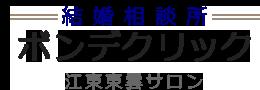 「あなただけの戦略」銀座・日本橋・江東区の結婚相談所なら『男の婚活』ボン デクリックにおまかせ下さい