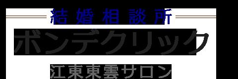 ボンデクリック | 銀座・日本橋・江東区の結婚相談所